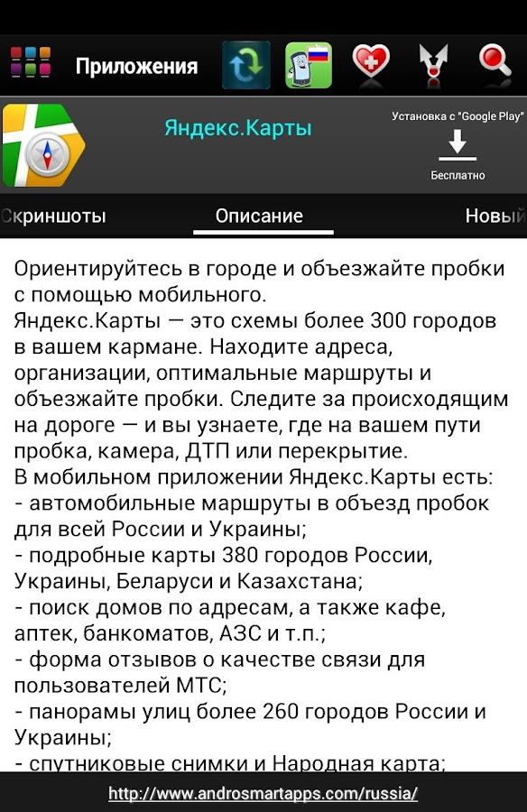 Russia Android - screenshot