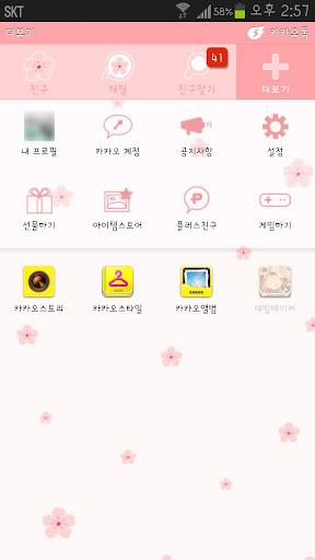 玩免費生活APP 下載KakaoTalk主題 樱花主題 (淡粉红色) app不用錢 硬是要APP