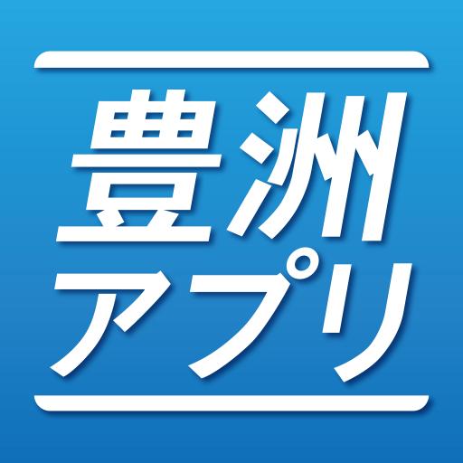 豊洲アプリ 生活 App LOGO-APP試玩
