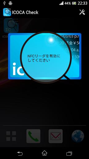 玩免費遊戲APP|下載ICOCA check 残高確認 app不用錢|硬是要APP