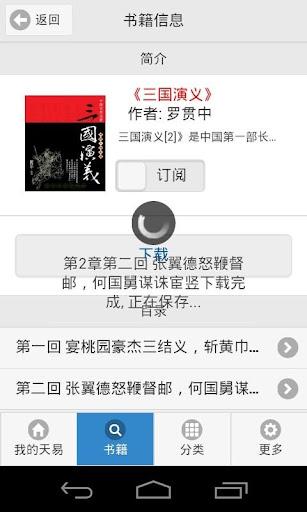 玩免費書籍APP|下載天易阅读 app不用錢|硬是要APP