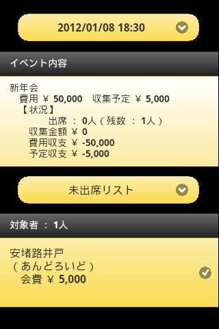 受付名簿ヘルパー - screenshot