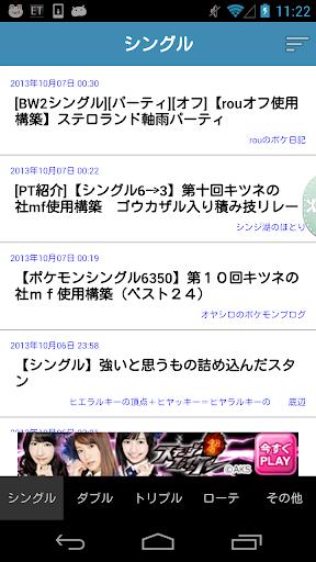 ブログまとめ for ポケモントレーナー