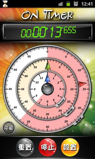 ON 視覺計時器