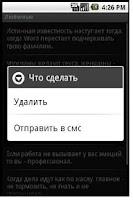 Screenshot of Цитаты widget