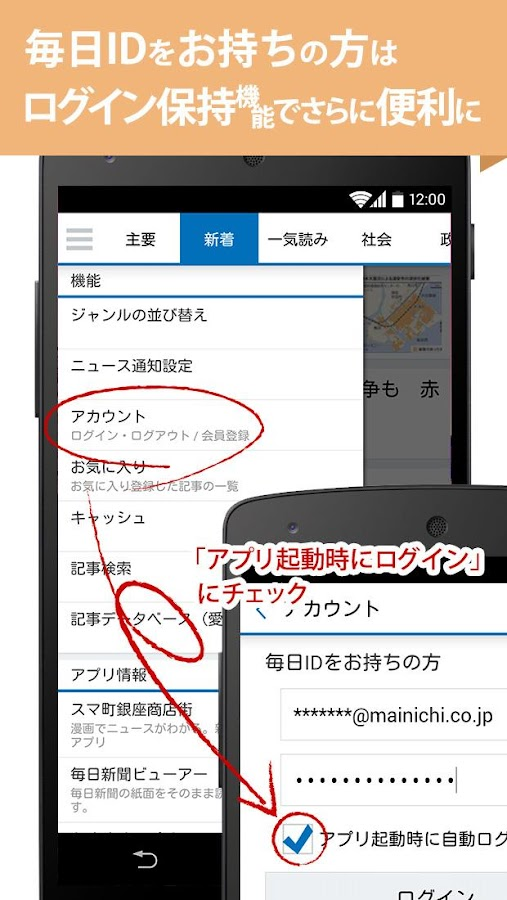MainichiShimbun News app - screenshot