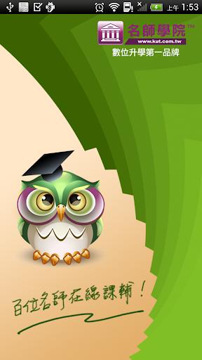 名師課輔網App - 線上解題效率最高的專業問答