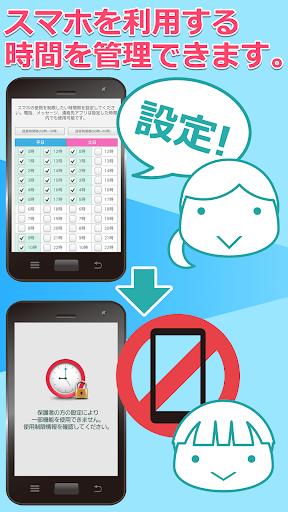 無料教育Appのスマモリ管理ツール-親子で始めるスマホモニタリングアプリ 記事Game