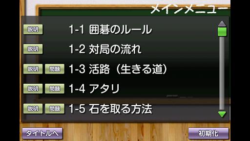 【免費棋類遊戲App】囲碁教室(入門編)-APP點子