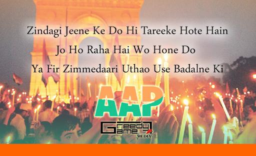 Aam Aadmi Runner
