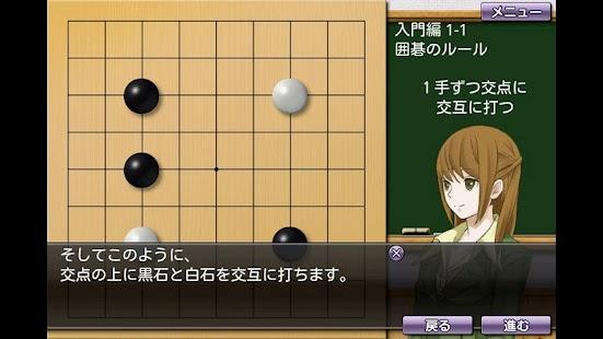 囲碁教室(入門編)- screenshot thumbnail