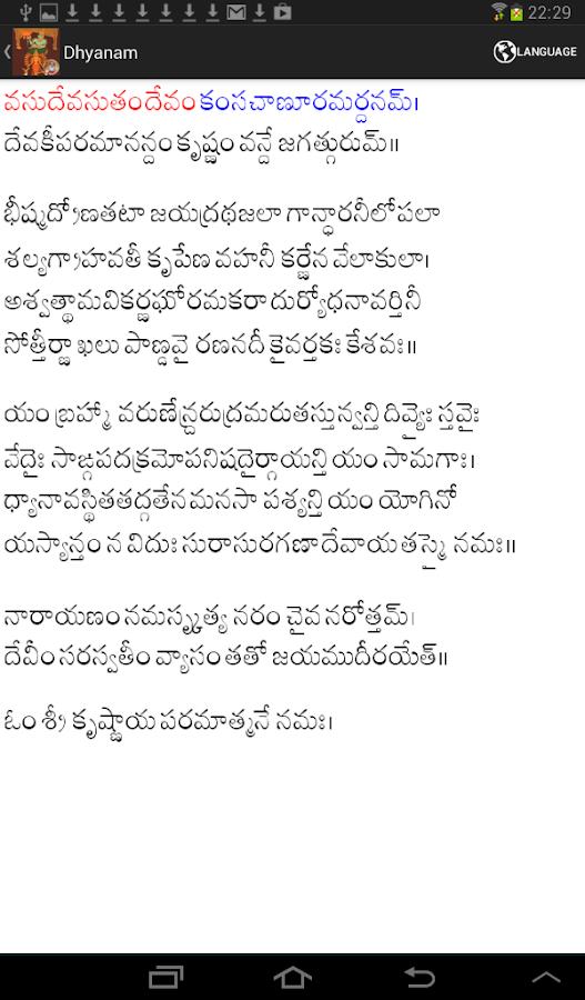 shrimad bhagavad geeta in english pdf