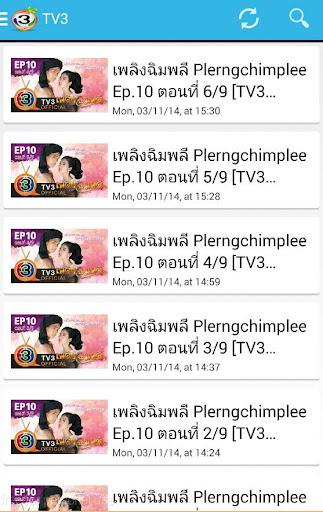 ช่อง 3 ย้อนหลัง Thai TV3