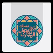 نغمات واناشيد رمضان 2014