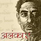 Alankar by Munshi Premchand icon
