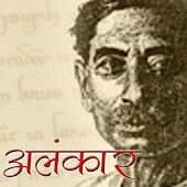 Alankar by Munshi Premchand