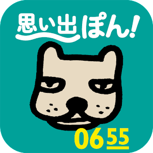 Apps apk 「わが輩は、犬」思い出ぽん!  for Samsung Galaxy S6 & Galaxy S6 Edge