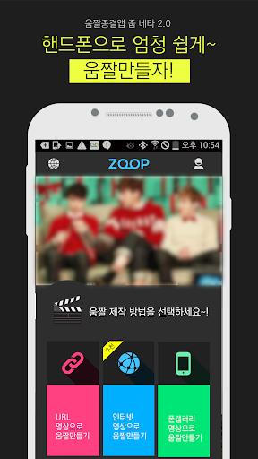 움짤 종결앱 줍 ZOOP 연예인 움짤 GIF 만들기
