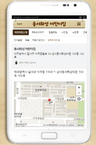 【免費通訊App】동서화성 어린이집, 동서화성-APP點子