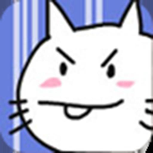 围住神经猫 街機 App LOGO-硬是要APP