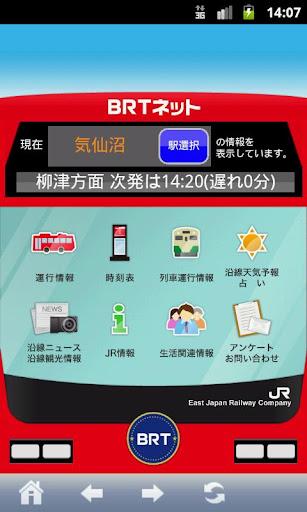 BRTネット