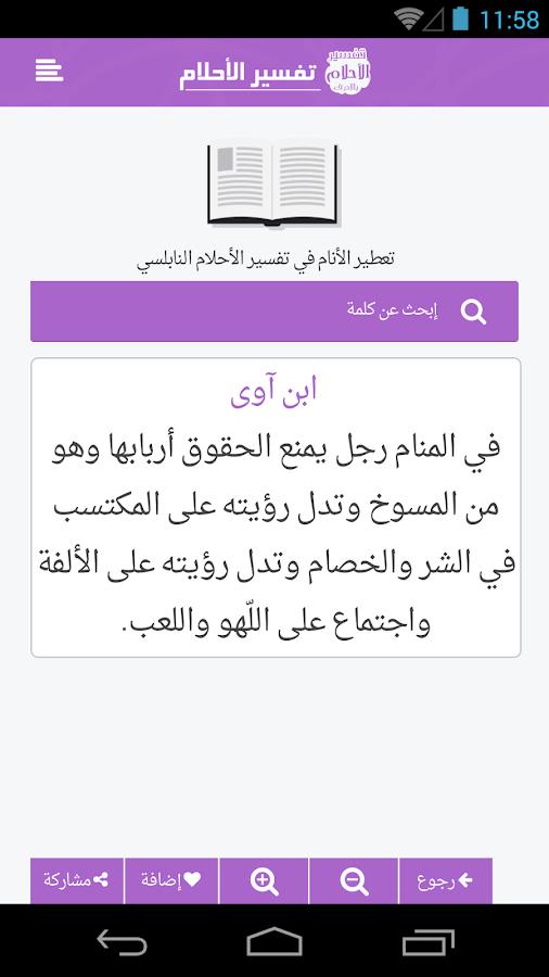 تفسير الاحلام بالحروف - screenshot