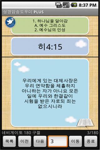 성경 암송 도우미 PLUS- screenshot
