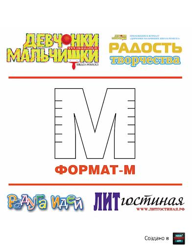 Издательство Формат-М