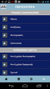 Δ.Ε.Θ (T.I.F) Επίσημη Εφαρμογή - screenshot thumbnail