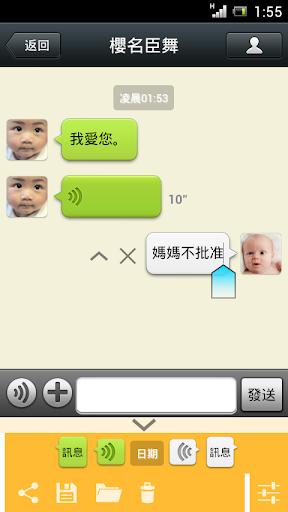 WeCheat - WeChat整蠱