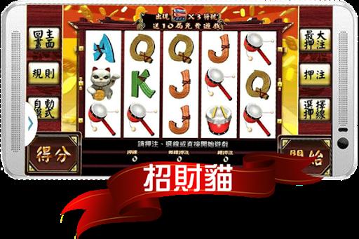 招財貓-魔幻神燈slot娛樂城online