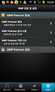 GMP Podcast(이근철의 굿모닝 팝스) - screenshot thumbnail