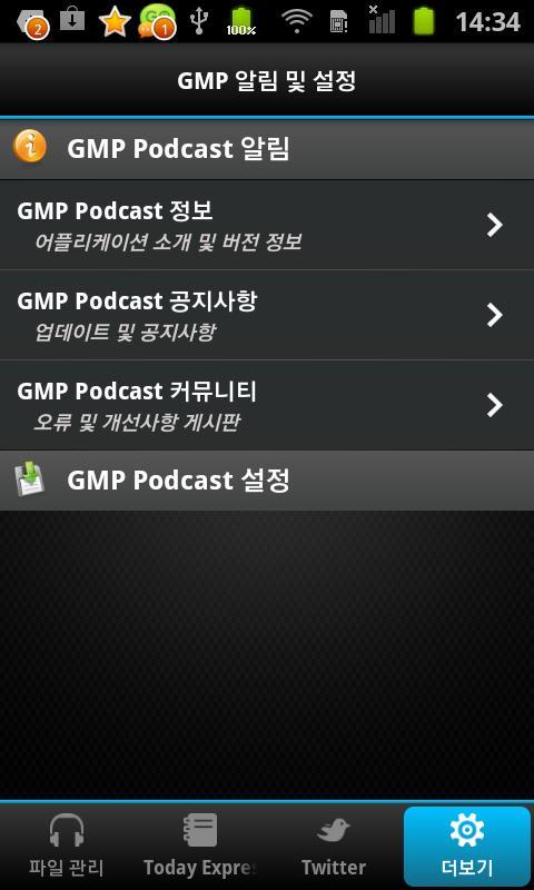 GMP Podcast(이근철의 굿모닝 팝스)- screenshot