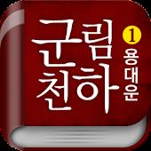 [판타지무협] 군림천하1 - 용대운 문학의 결정판!
