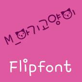 M_BabyCat Korean FlipFont