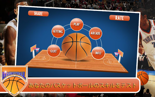 3Dスーパーバスケットボール