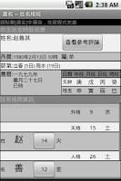 Screenshot of 起名
