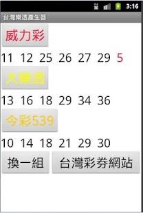台灣樂透號碼產生器