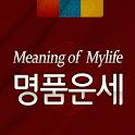 명품운세 (운세 사주 궁합 2017토정비결 오늘의운세) icon