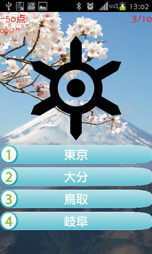 玩免費教育APP|下載都道府県 県章クイズ app不用錢|硬是要APP