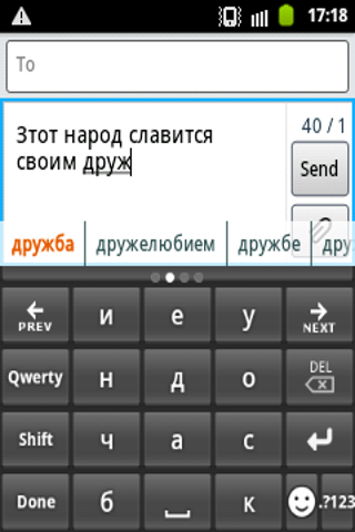Russian CleverTexting IME