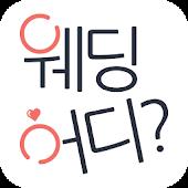 웨딩어디? - 웨딩홀 예약/리뷰/사진/동영상/프로모션