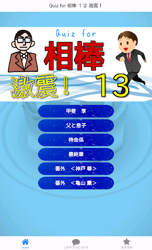 Quiz for 相棒13 激震!
