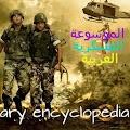 Arab Military Encyclopedia