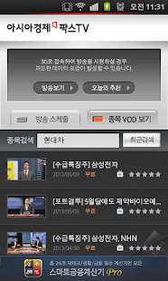 아시아경제 팍스TV - screenshot thumbnail