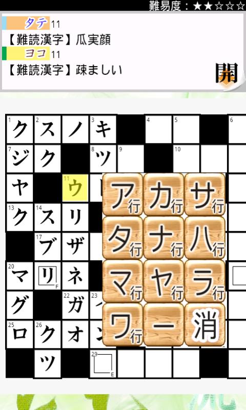 Nandoku Kanji CrossWord - screenshot