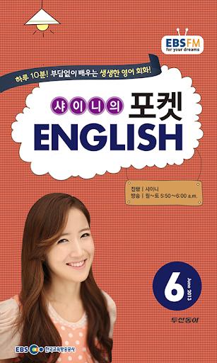 EBS FM 포켓 English 2013.6월호