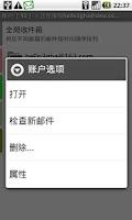 Screenshot of 3GHA email client