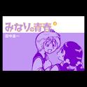 みなりの青春 第4集 logo