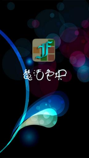 蘑菇花園季節版:雪 :: iPhone :: G檔案 :: 遊戲基地 gamebase